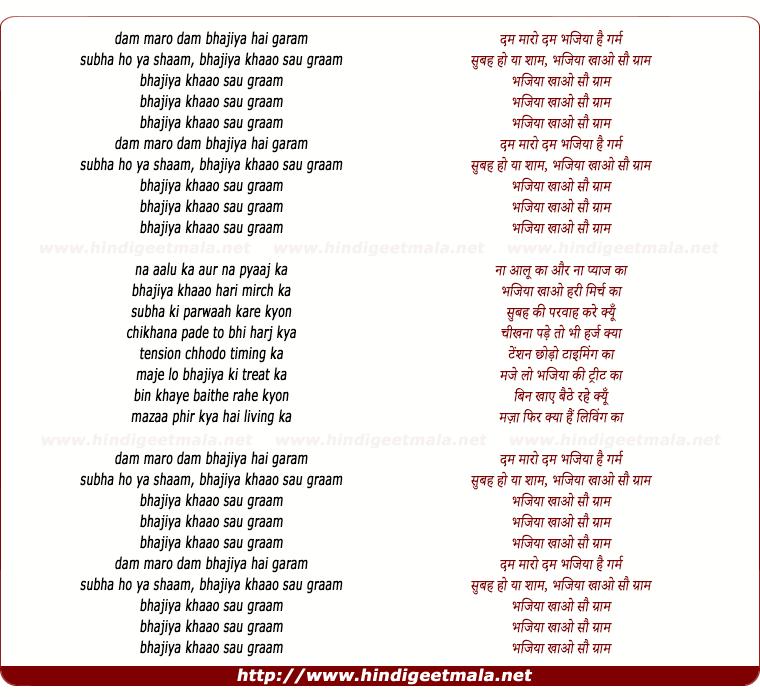 lyrics of song Bhajiya Hai Garam