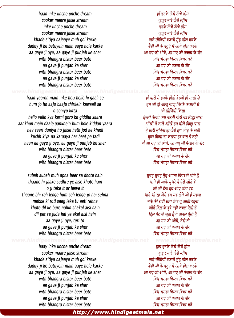 lyrics of song Bhangra Bistar Beer Bater