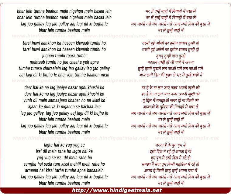 lyrics of song Bhar Le Tumhe Baaho Mein Nigaho Mein Basa Le
