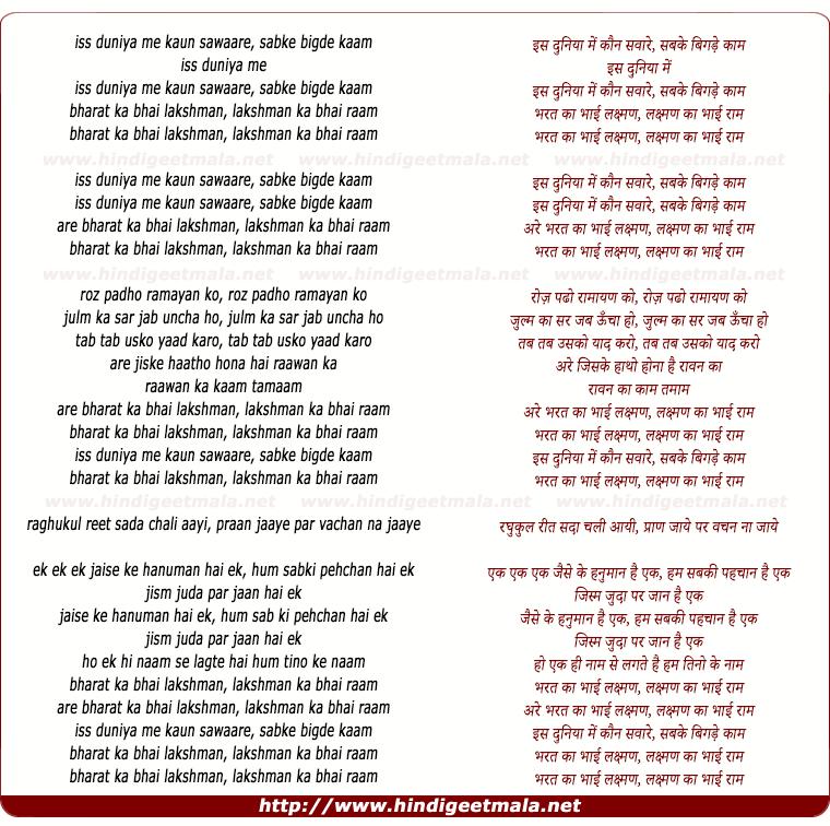 lyrics of song Bharat Ka Bhai Lakshman, Laksham Ka Bhai Ram