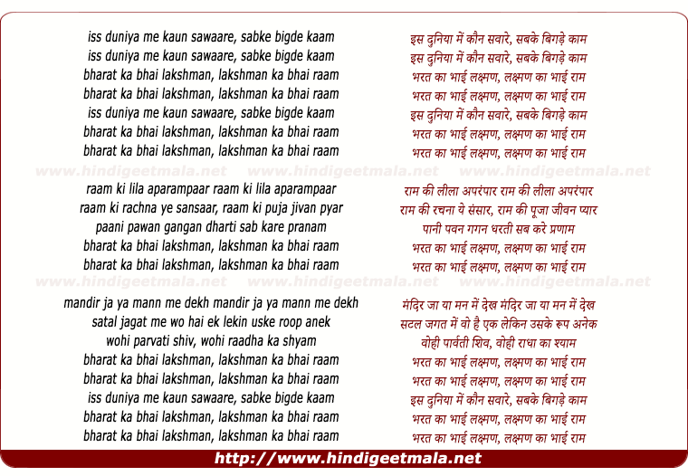 lyrics of song Bharat Ka Bhai Lakshman (Version 2)