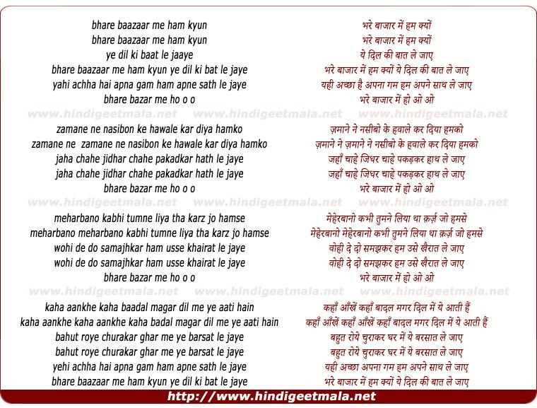 lyrics of song Bhare Bazar Me Ham Kyu