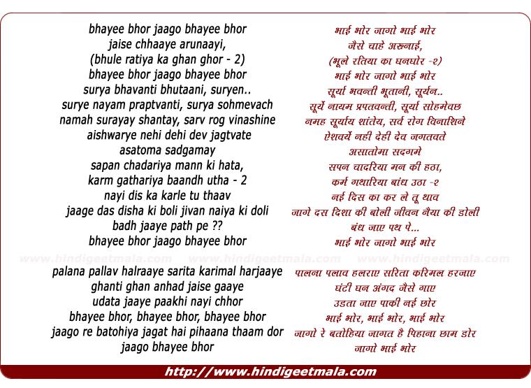 lyrics of song Bhayee Bhor Jaago Bhayee Bhor