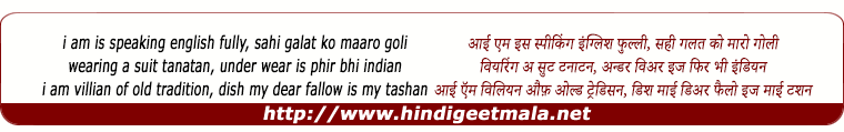 lyrics of song Bhaiya Ji Ka Tashan