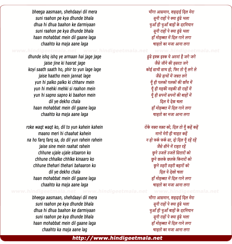 lyrics of song Bheega Aasmaan, Shehdaayi Dil Mera
