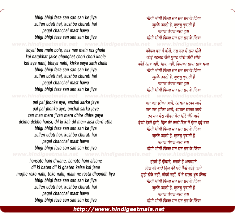lyrics of song Bheegi Bheegi Faza