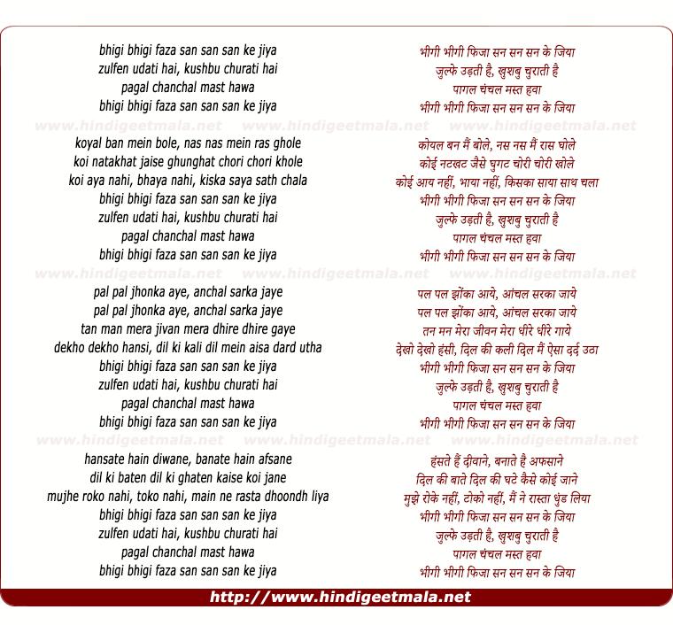 lyrics of song Bheegi Bheegi Fiza