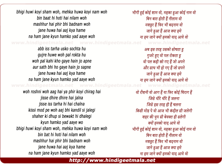 lyrics of song Bheegi Huwi Koyi Shaam Woh