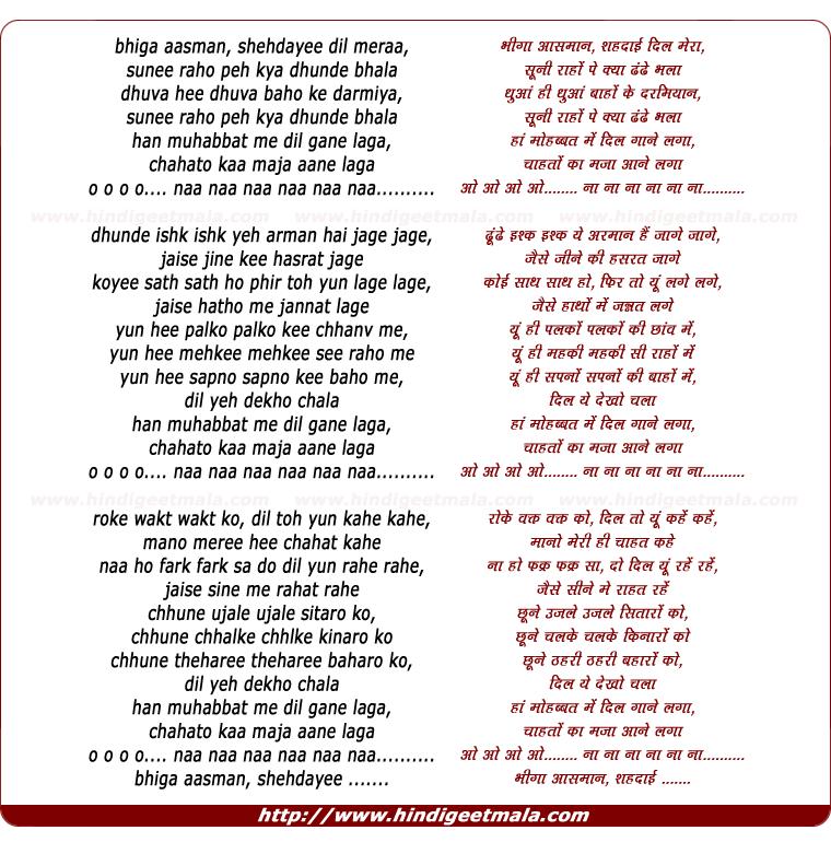lyrics of song Bhiga Aasman