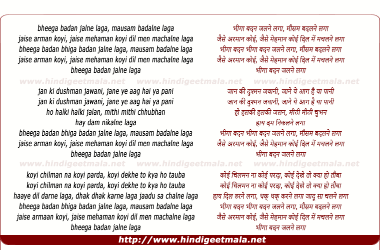 lyrics of song Bhiga Badan Jalne Laga