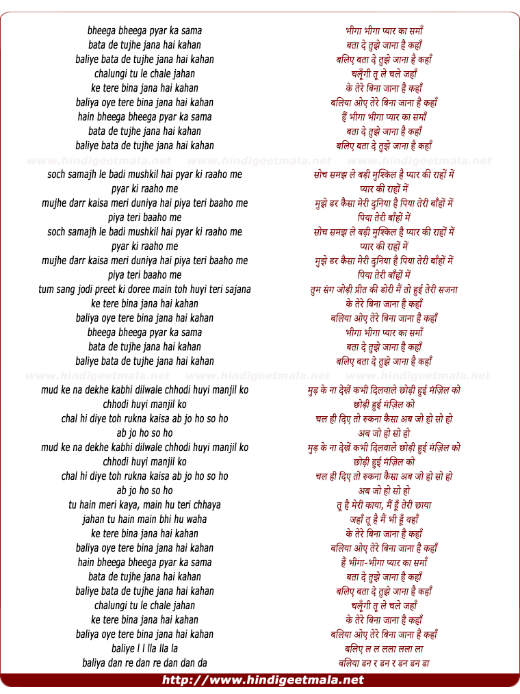 lyrics of song Bhiga Bhiga Pyaar Kaa Saman