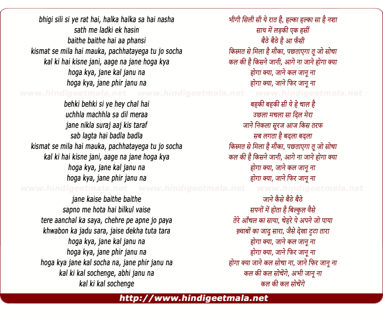 lyrics of song Bhigee Silee See Yeh Rat Hai