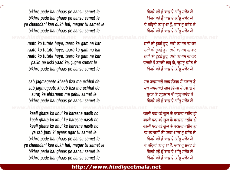 lyrics of song Bhikhare Pade Hain Ghaans Pe