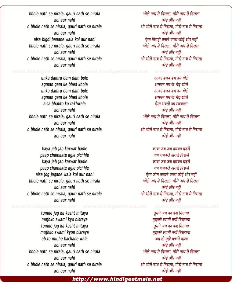 lyrics of song Bhole Nath Se Nirala