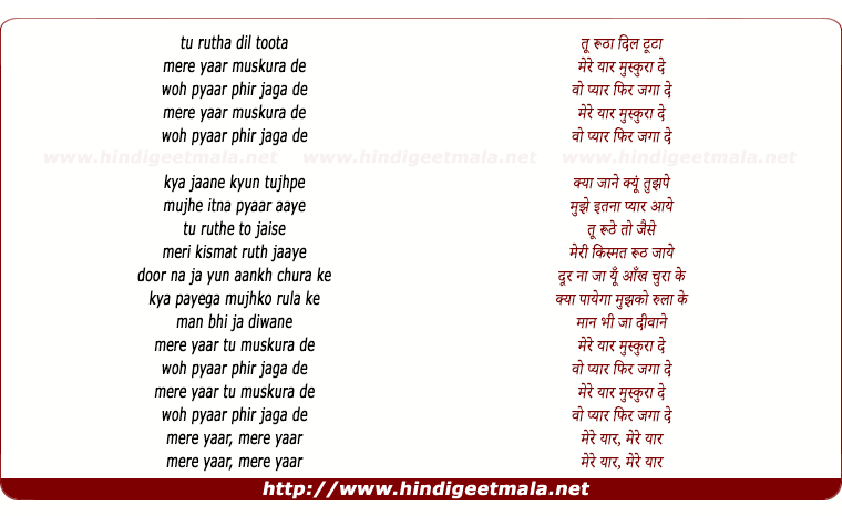 lyrics of song Tu Rutha Dil Tuta