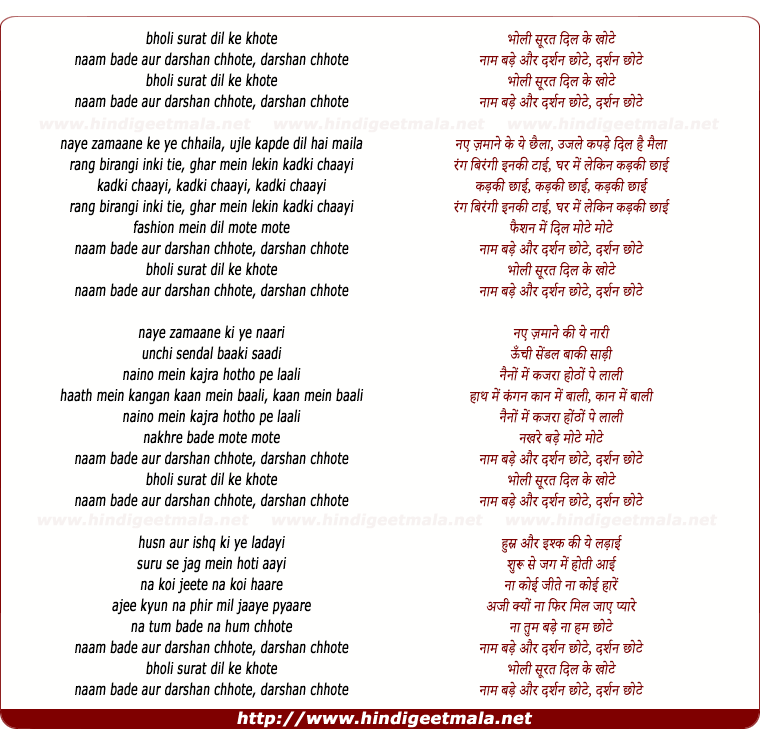 lyrics of song Bholi Surat Dil Ke Khote, Naam Bade Aur Darshan Chhote