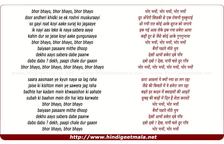 lyrics of song Bhor Bhayo, Baiyaan Pasaare Mithe Dhoop