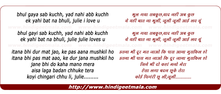 lyrics of song Bhul Gaya Sab Kuchh, Yad Nahee Abb Kuchh, Julie I Love You