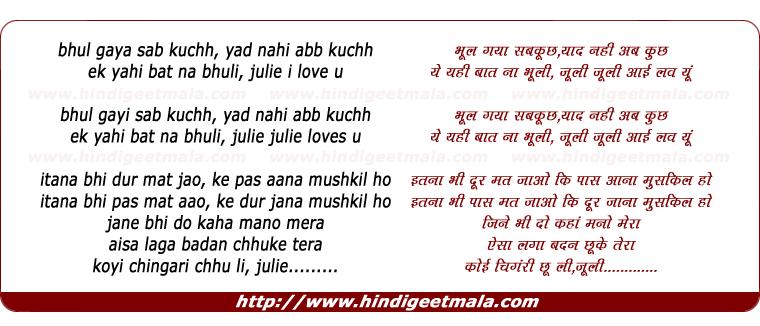 lyrics of song Bhul Gaya Sab Kuchh, Yad Nahee Abb Kuchh