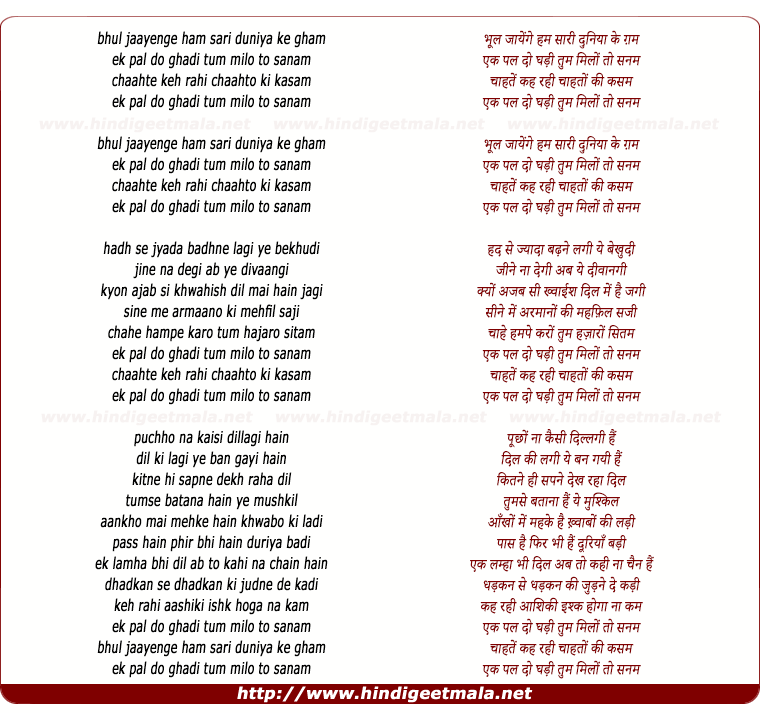 lyrics of song Bhul Jaayenge Ham Sari Duniya Ke Gum