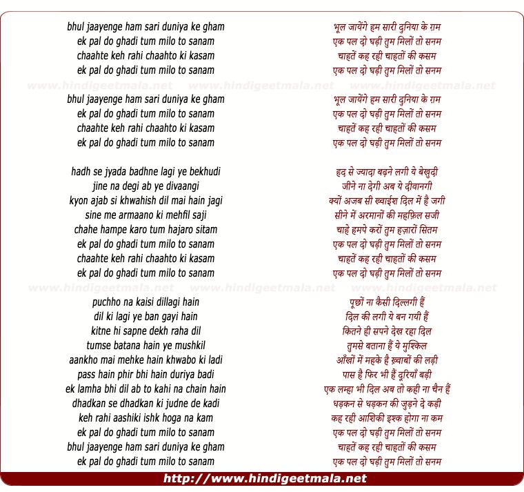 lyrics of song Bhul Jaayenge Ham Sari Duniya Ke Gum