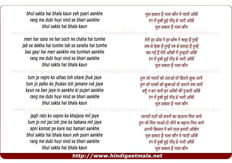 lyrics of song Bhul Sakta Hai Bhala Kaun