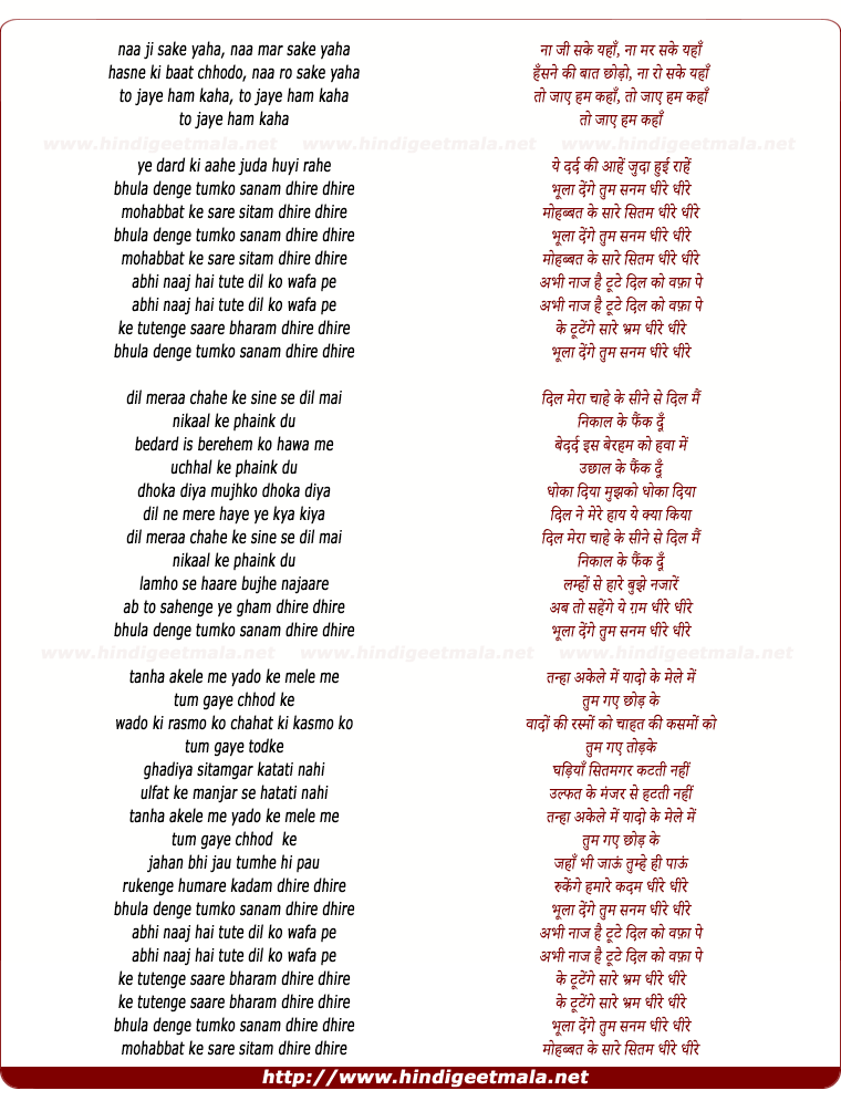 lyrics of song Bhula Denge Tumko Sanam Dhire Dhire