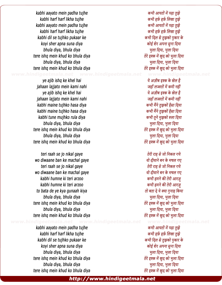 lyrics of song Tere Ishq Mein Khud Ko Bhula Diya