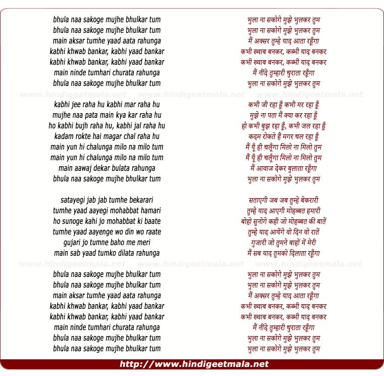 lyrics of song Bhula Naa Sakoge Mujhe Bhulkar Tum