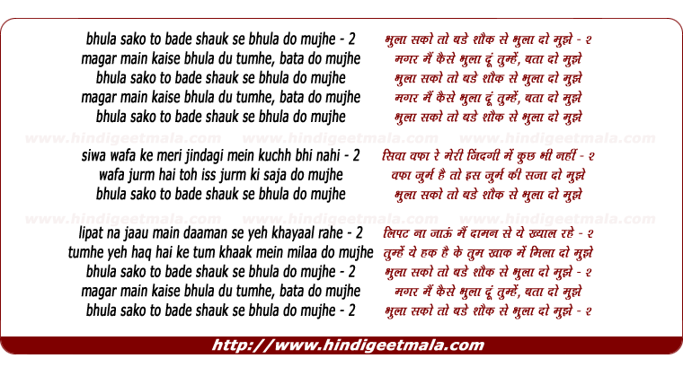 lyrics of song Bhula Sako To Bade Shauk Se Bhula Do Mujhe