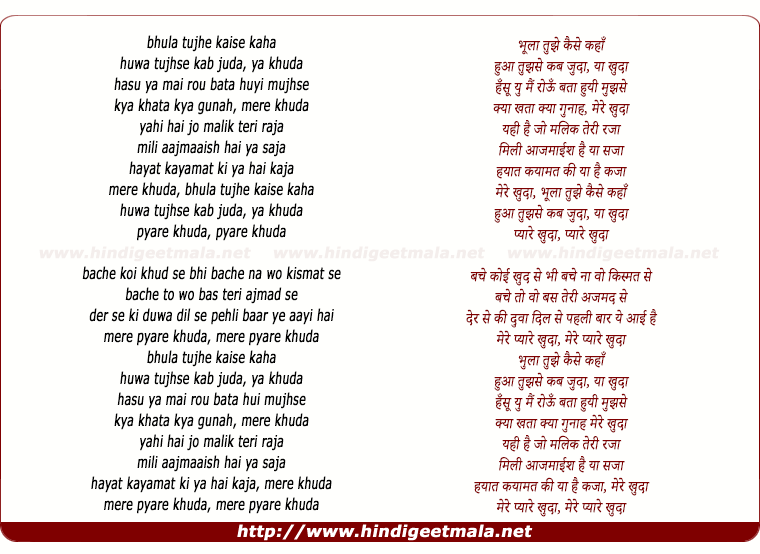 lyrics of song Bhula Tujhe Kaise Kahaan
