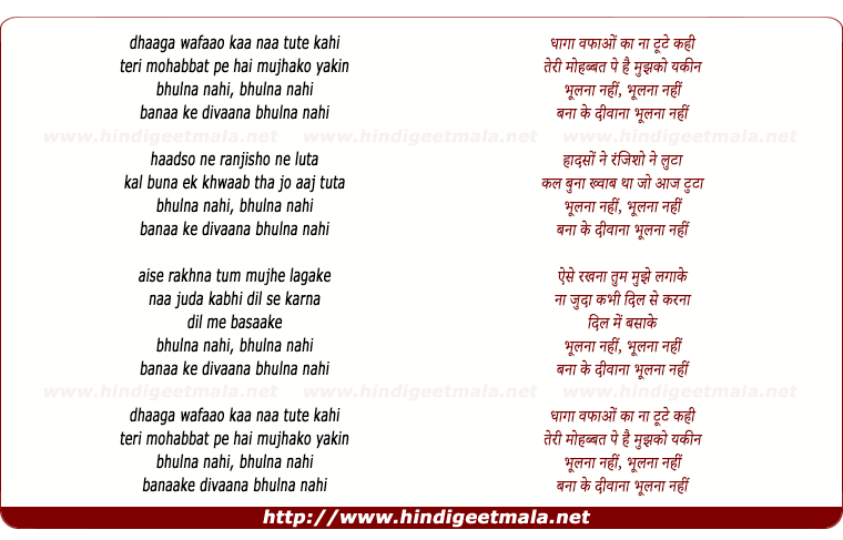 lyrics of song Bhulana Nahee Bhulana Nahee - 2