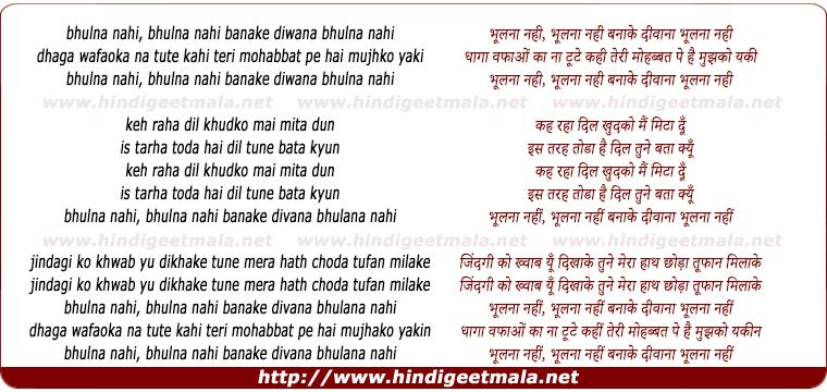 lyrics of song Bhulna Nahi, Bhulna Nahi - 3