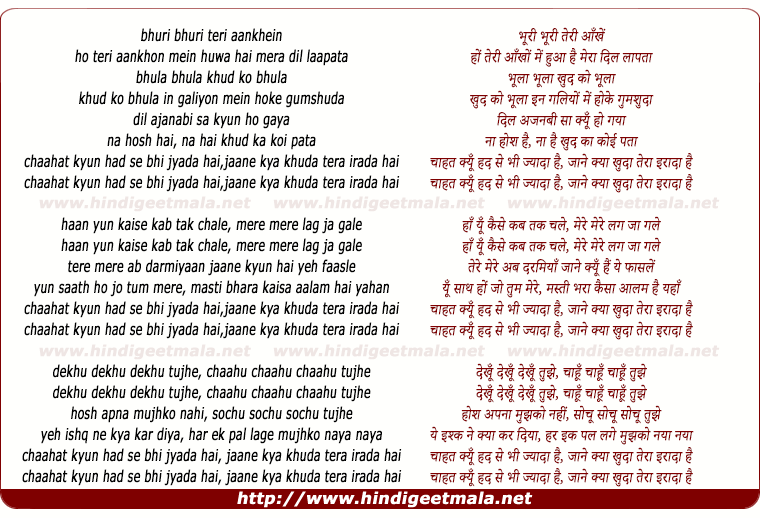 lyrics of song Bhuri Bhuri Teri Aankhein