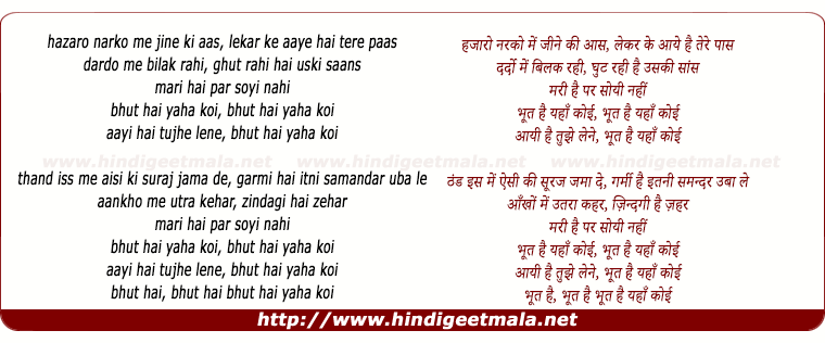 lyrics of song Bhut Hai Yaha Koyee
