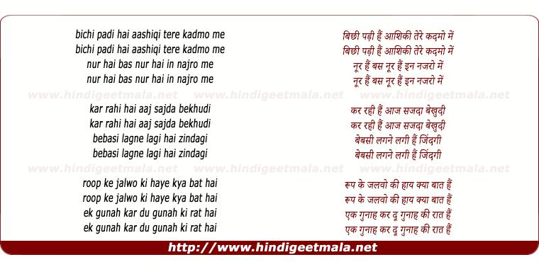 lyrics of song Bichi Padi Hain Aashiqui
