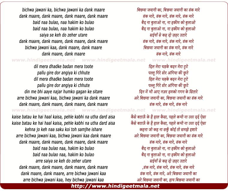 lyrics of song Bichwa Javani Ka Dank Mare