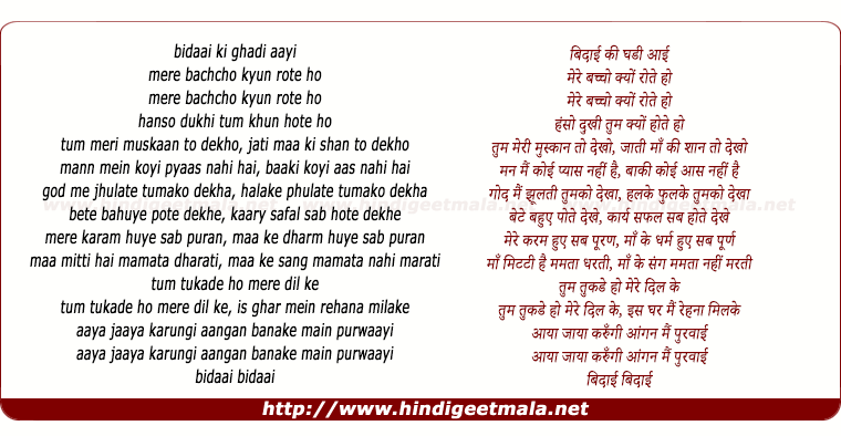 lyrics of song Bidaai Ki Ghadi Aayi
