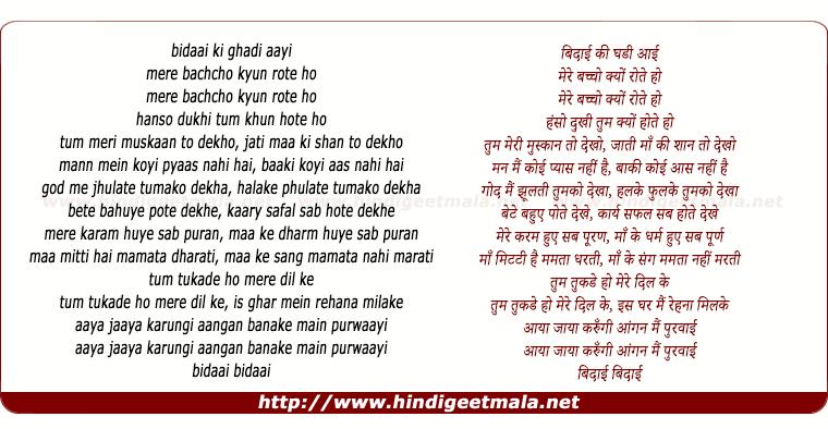 lyrics of song Bidaai Ki Ghadi Aayi