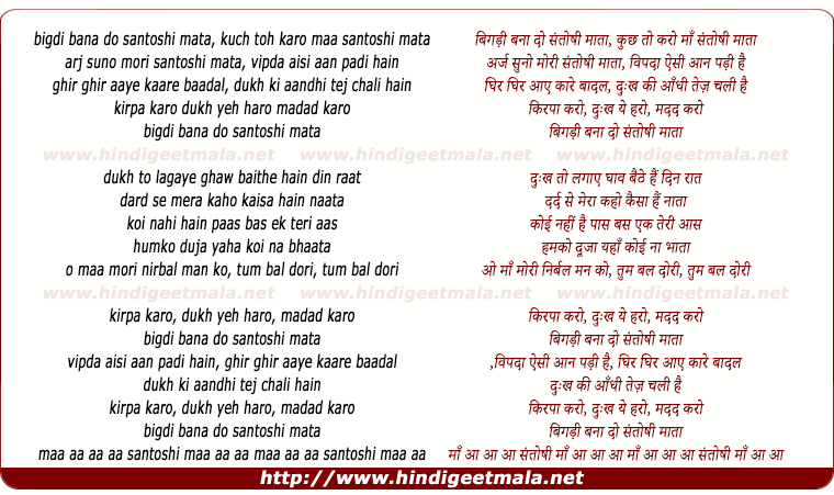 lyrics of song Bigadee Bana Do Santoshee Mata