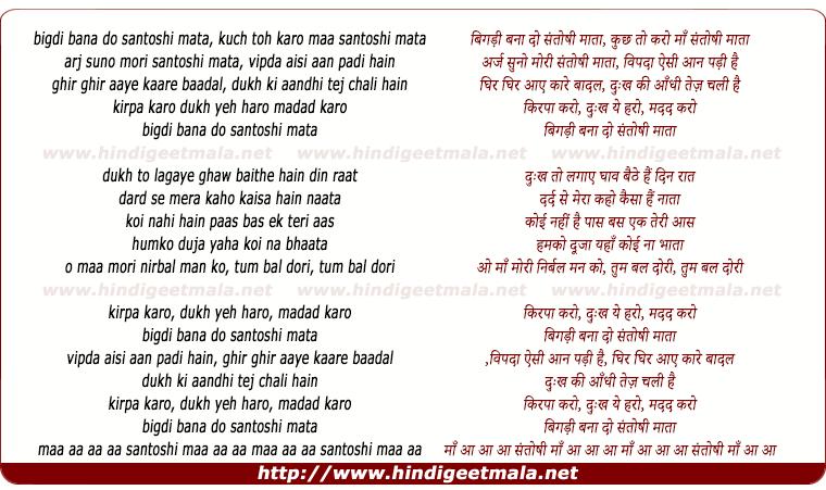 lyrics of song Bigadee Bana Do Santoshee Mata