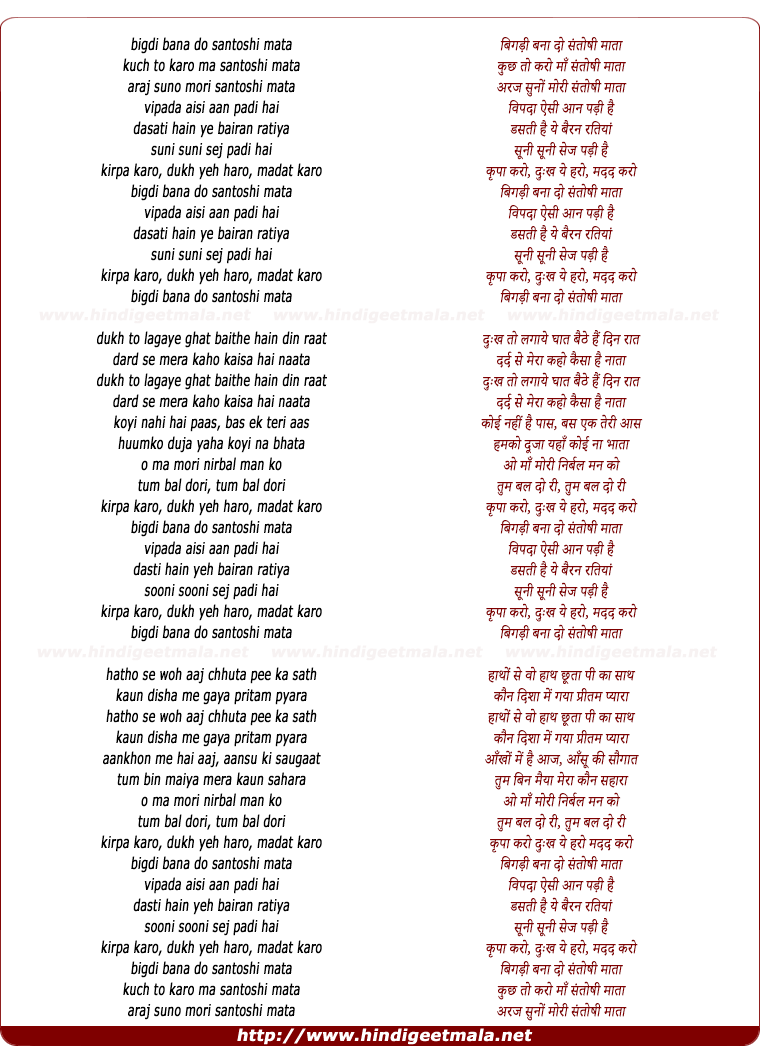 lyrics of song Bigdi Bana Do