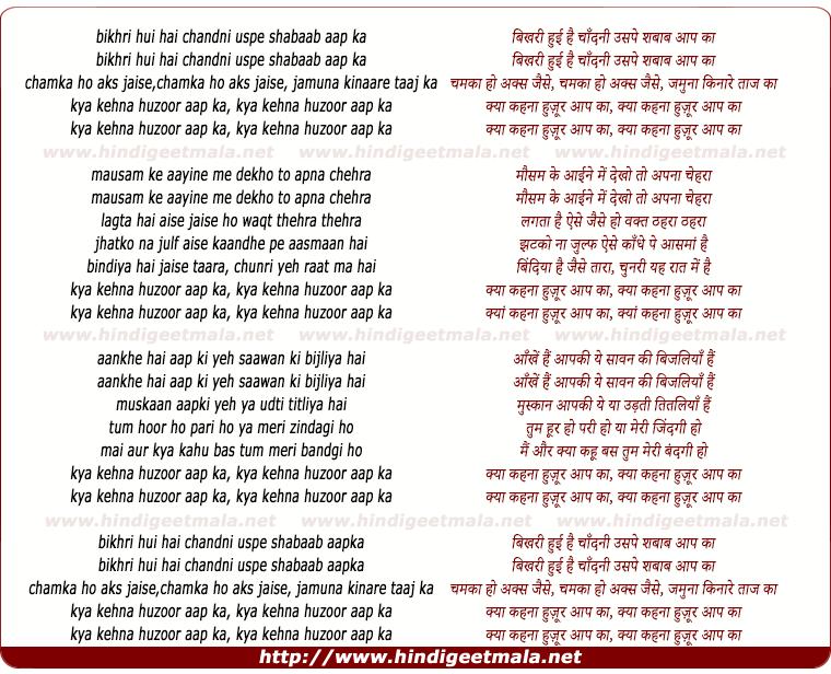 lyrics of song Bikharee Huyee Hai Chandanee Usape Shabaab Aap Ka