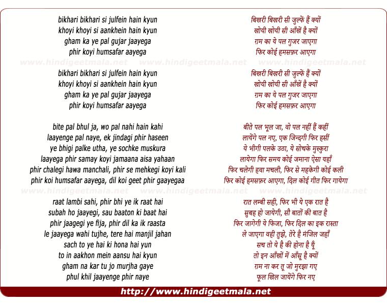 lyrics of song Bikhari Bikhari Si Julfe Hai Kyu
