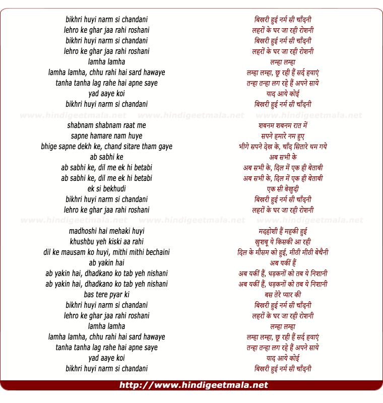 lyrics of song Bikhree Huyee Narm See Chandanee
