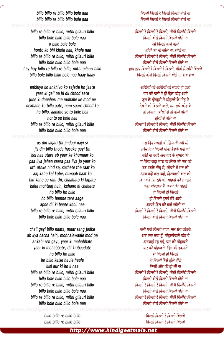lyrics of song Billo Re (Remix By Dj Mit)