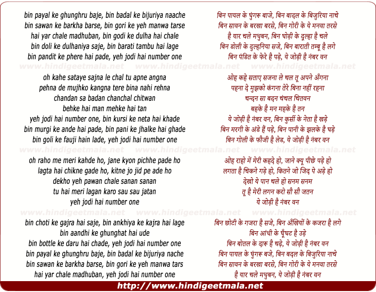 lyrics of song Bin Payal Ke Ghunghru Baje