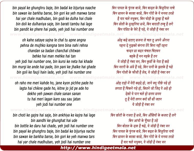 lyrics of song Bin Payal Ke Ghunghru Baje