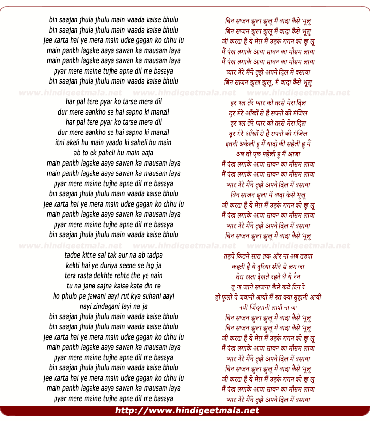 lyrics of song Bin Sajan Jhula Jhulu