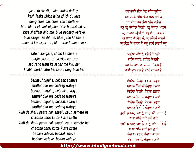 lyrics of song Blue Blue Bekhauf nigaahe